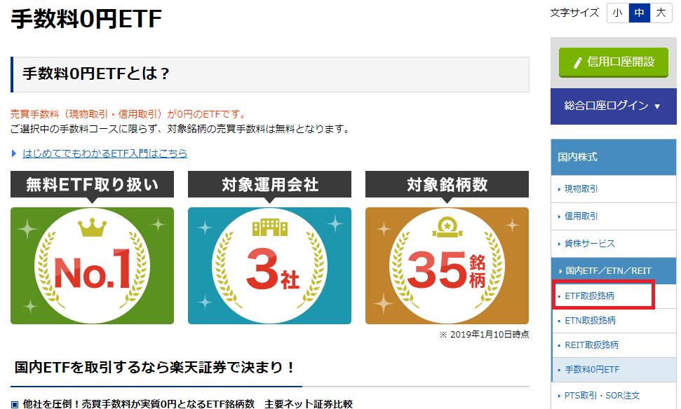 楽天証券の手数料0円ETFのページで、ETF取扱銘柄を選択した画像