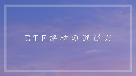 ETFの選び方の画像