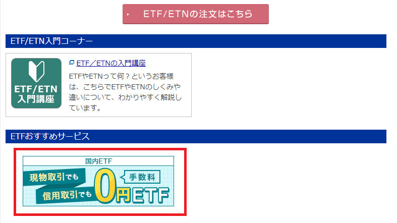 ETFのページを下へスクロールした画像