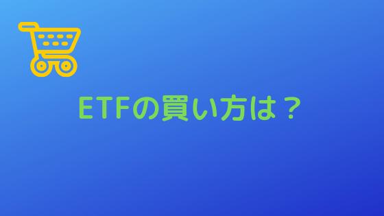 ETFの買い方の画像