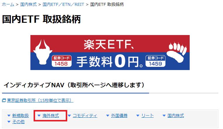 楽天証券のETF取扱銘柄のページで外国株式を選択する画像