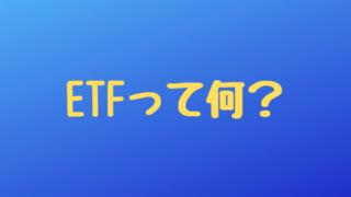ETF入門