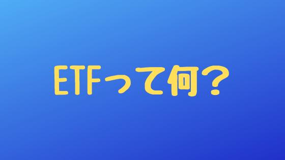 ETFって何?その特徴とメリットやデメリット