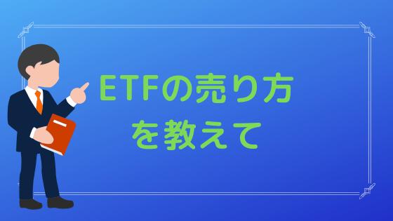 ETFの売り方について説明する画像