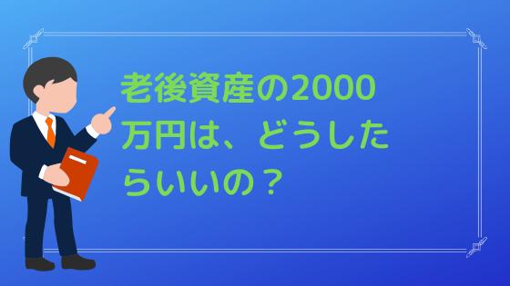 老後資産の2000万円はどうしたらいいの?のロゴ