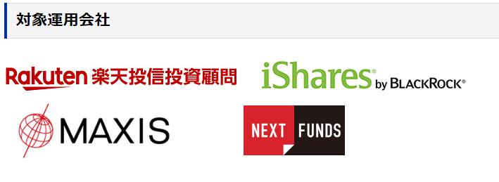 楽天証券の手数料無料ETFの運用会社