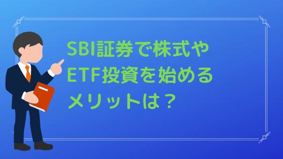 SBI証券で株式やETF投資を始めるメリットは?のロゴ